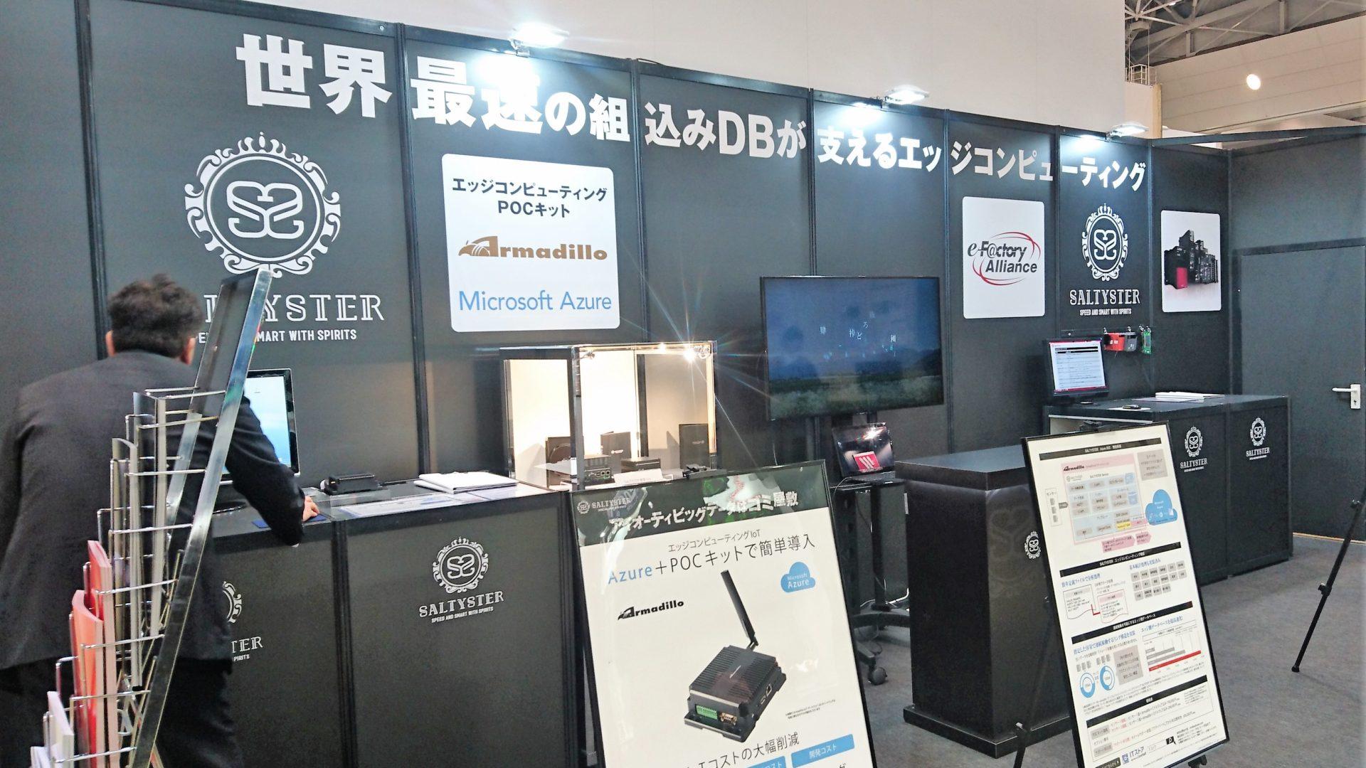 2018年1月スマート工場EXPO